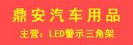 东莞市鼎安汽车用品有限公司