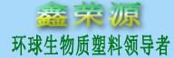 东莞市鑫荣源生物质塑料有限公司