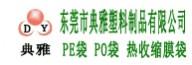 东莞市典雅塑料制品有限公司