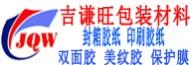 东莞市吉谦旺包装材料有限公司