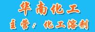 东莞市华南化工有限公司