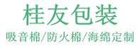 东莞市大岭山桂友包装材料经营部