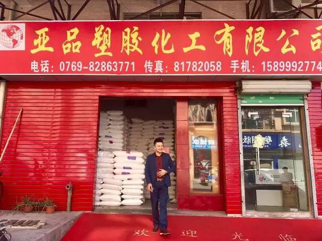 """""""神华料原厂原包,一吨便宜几十块""""就这么任性——亚品塑胶"""
