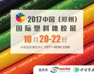 2017中国(郑州)国际塑料橡胶展览会