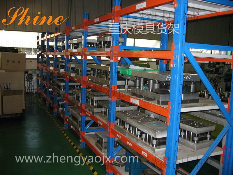 重慶模具貨架承重5噸也叫重型模具貨架,存放各種類型的模具,層高可調節,長度可連接。
