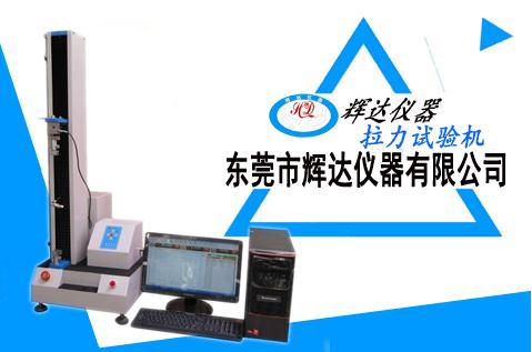 东莞市辉达仪器有限公司
