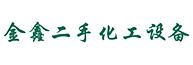 梁山县金鑫二手化工设备购销部