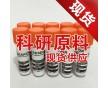 INC280原料药 现货供应 实验室出货 科研