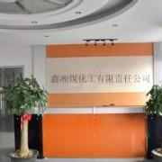 湖南邵阳市邵东鑫湘煤化工有限责任公司
