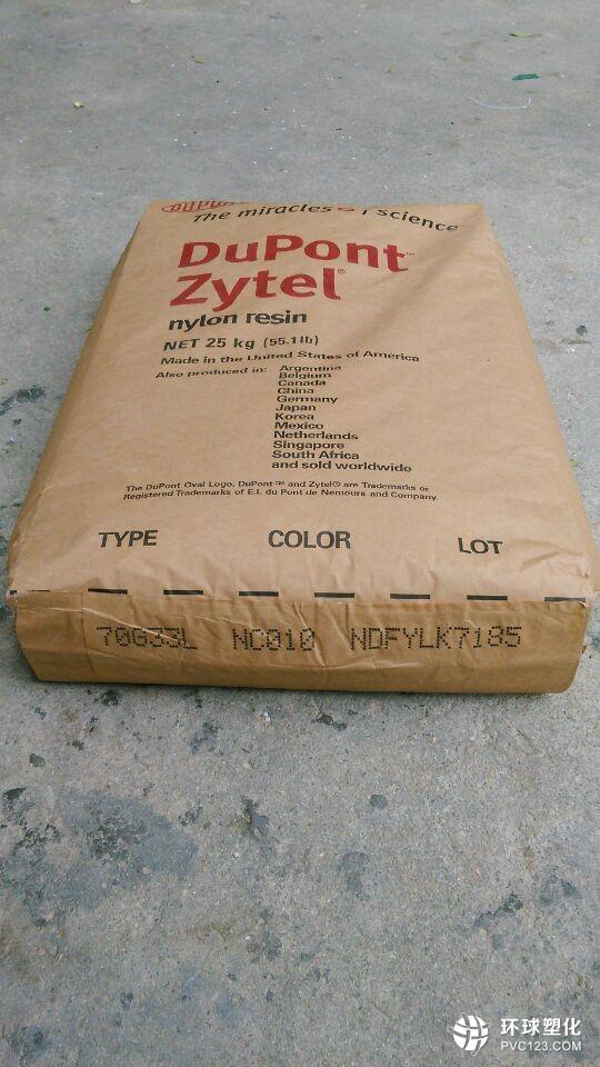 低价供应PA66 70G33L 美国杜邦