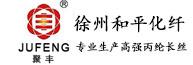 徐州和平化纤有限公司
