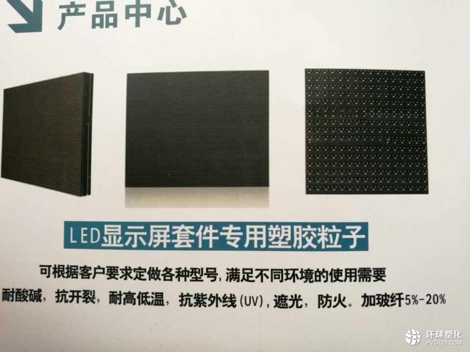 PC加纤10%中低端套件料