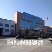 郑州卓功机械设备有限公司