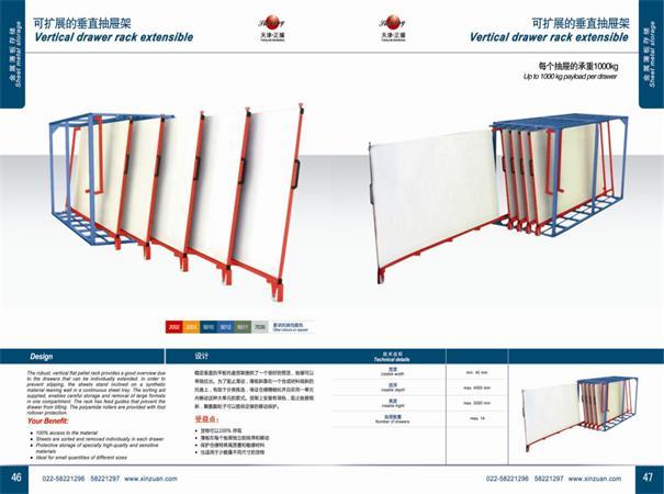 垂直式放板材货架 节省空间 保护板材 快速存储