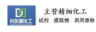 湖北兴东诚化工有限公司