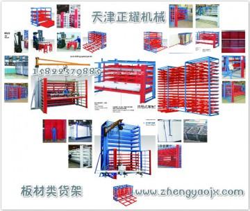 北京薄板货架 正耀重型5896抽屉式薄板货架