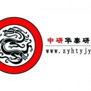 北京中研华泰信息技术研究院有限公司