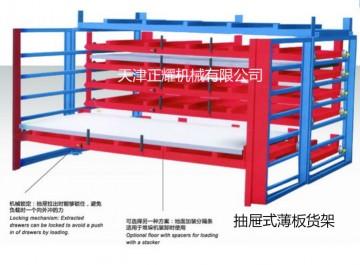 天津货架厂生产天津正耀抽屉式板材货架 薄板 金属板 家具板