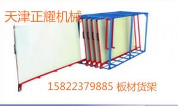 浙江抽屉式正耀板材货架存储薄板 厚板 家具板