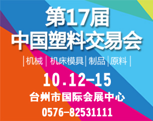 2017第十七届中国塑料交易会