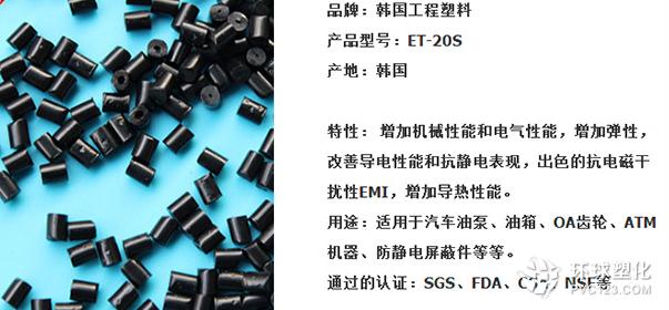 POM黑色导电塑料 ET-20S韩国工程