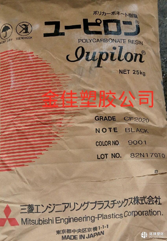 供应加碳纤PC日本三菱CF2020 9001