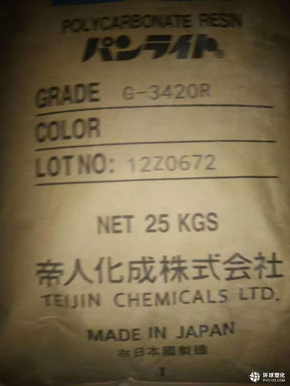 加纤20%PC日本帝人G-3420R