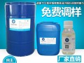 炅盛TPU油污处理剂
