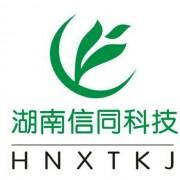 湖南信同科技有限公司