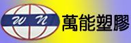 东莞市万能塑胶原料有限公司