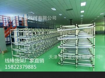 天津线棒式货架 正耀2213线棒式货架厂家