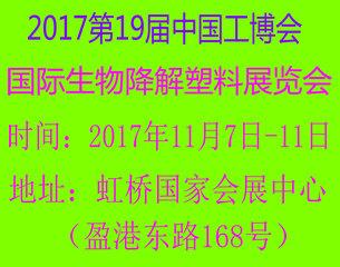 2017第19届中国工博会暨国际生物降解塑料展览会