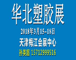 中国(天津)国际塑料橡胶工业展览会