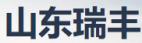 山东瑞丰高分子材料股份有限公司