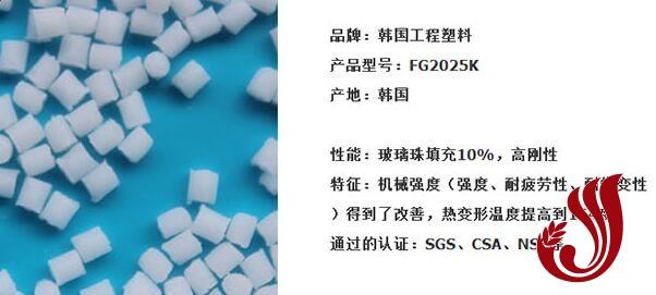 加纤增强POM韩国工程FG2025K