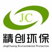 河南精创环保机械设备有限公司