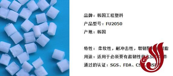 韩国工程软质POM FU2050
