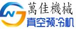 东莞市万佳精工机械设备有限公司