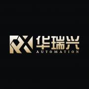 福建华瑞兴自动化设备有限公司