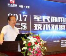 第二届军民两用新材料技术对接大会在京顺利召开