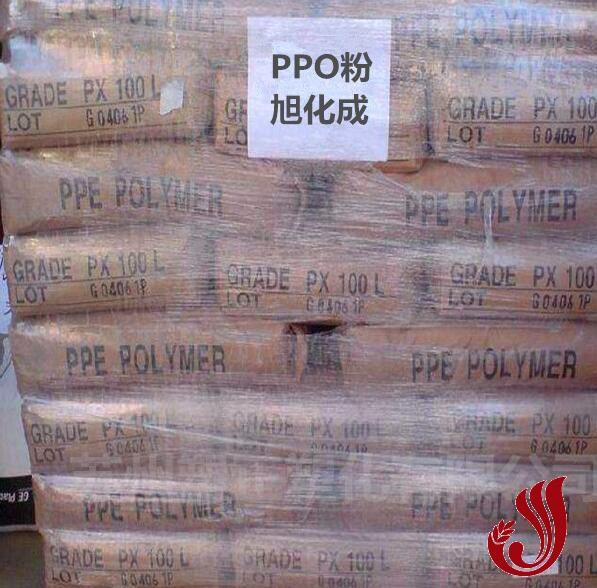 PPO粉旭化成PX100L聚苯醚粉
