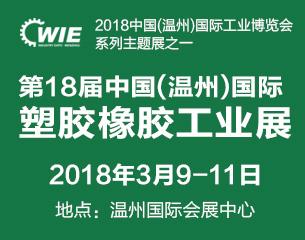 WIE2018中国(温州)国际工业博览会