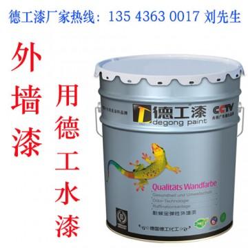 广东外墙涂料 品牌外墙乳胶漆厂家全国批发