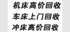 文安县展宇机床回收站