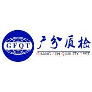 广州广分质检技术服务有限公司