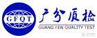 广东广分质检检测有限公司
