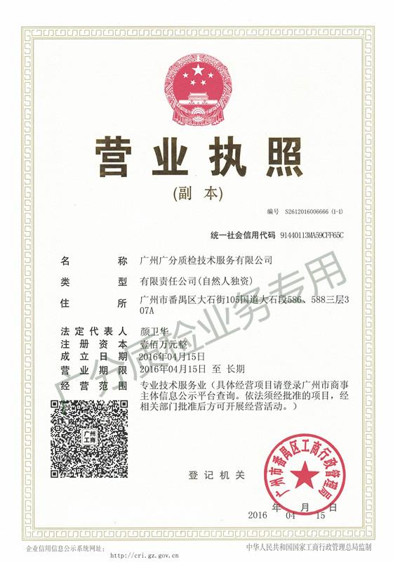 广州广分质检技术服务有限公司营业执照