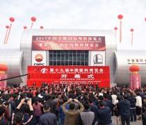 2017中国塑博会实现总交易额38亿元