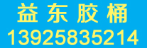 东莞市大岭山益东塑胶制品厂