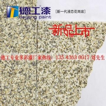 南宁液态花岗岩漆厂家 工厂批发液态花岗岩漆